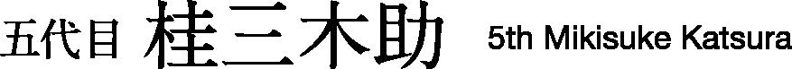 五代目 桂三木助 5th Mikisuke Katsura