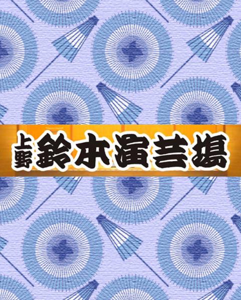2018/6/22~6/28 寄席 上野鈴本演芸場 夜の部