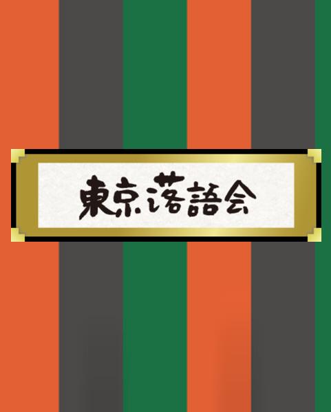 2018/7/13 東京落語会 第709回公演