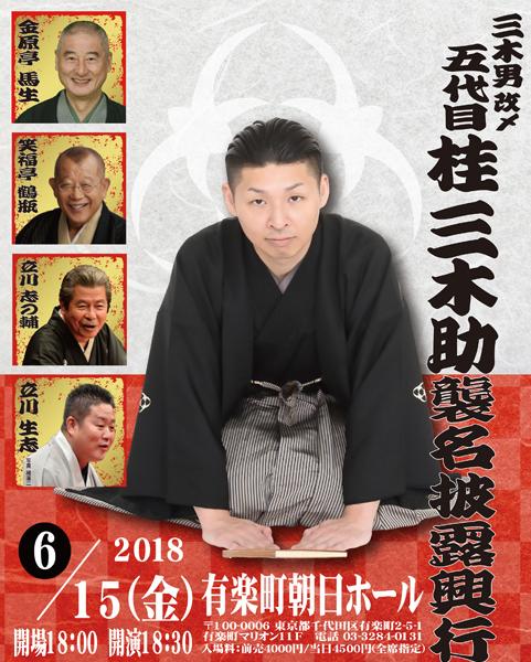 2018/6/15 五代目桂三木助 襲名披露興行